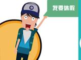 flash动画宣传片插图