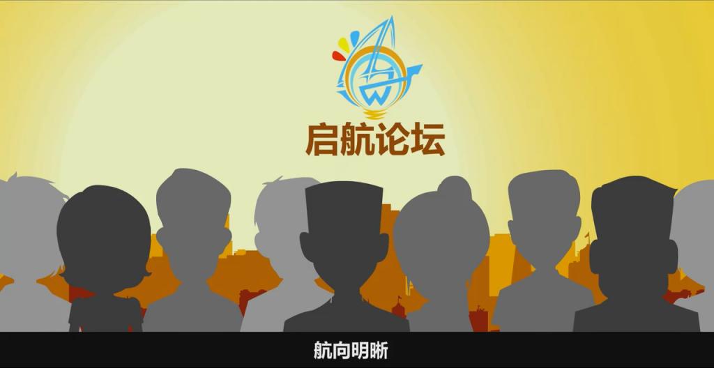 10.论坛动画宣传片
