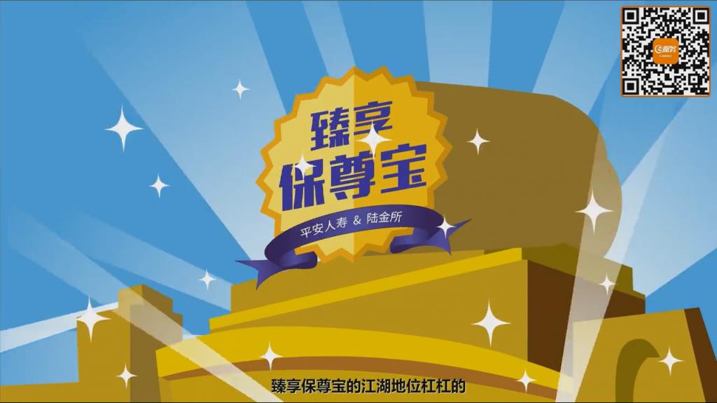 8.平安保尊宝MG动画宣传片